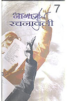 Nagarjun Rachanavali (Vol. 1-7)