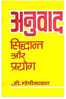 Extravagant Anuvad Sidhant Evam Paryog Book in Hindi