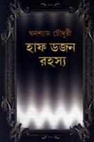 HALF DOZEN RAHASYA (Bengali)