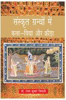 Recommended Sanskrit Grantho Main Kala Vidhya Aur Krira Book in Hindi